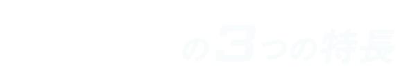 TEGSYS-テグシス-の3つの特徴